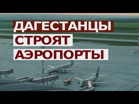 Аэропорт  «Гагарин» | Саратов