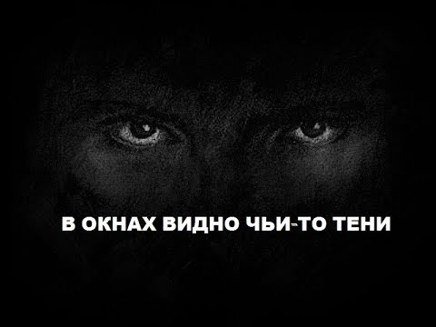 Sokolob prod - В окнах видно чьи-то тени!