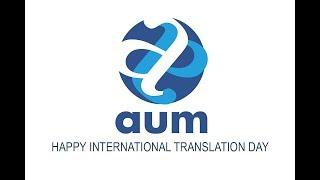 АУМ поздравляет с Днем переводчика 2017