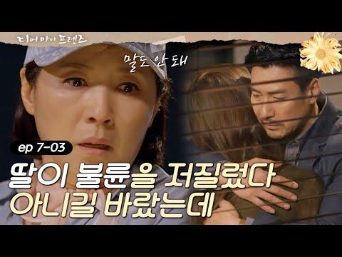 Dearmyfriends [!] 고현정과 신성우의 마지막 이마 키스를 목격한 고두심 160603 EP.7