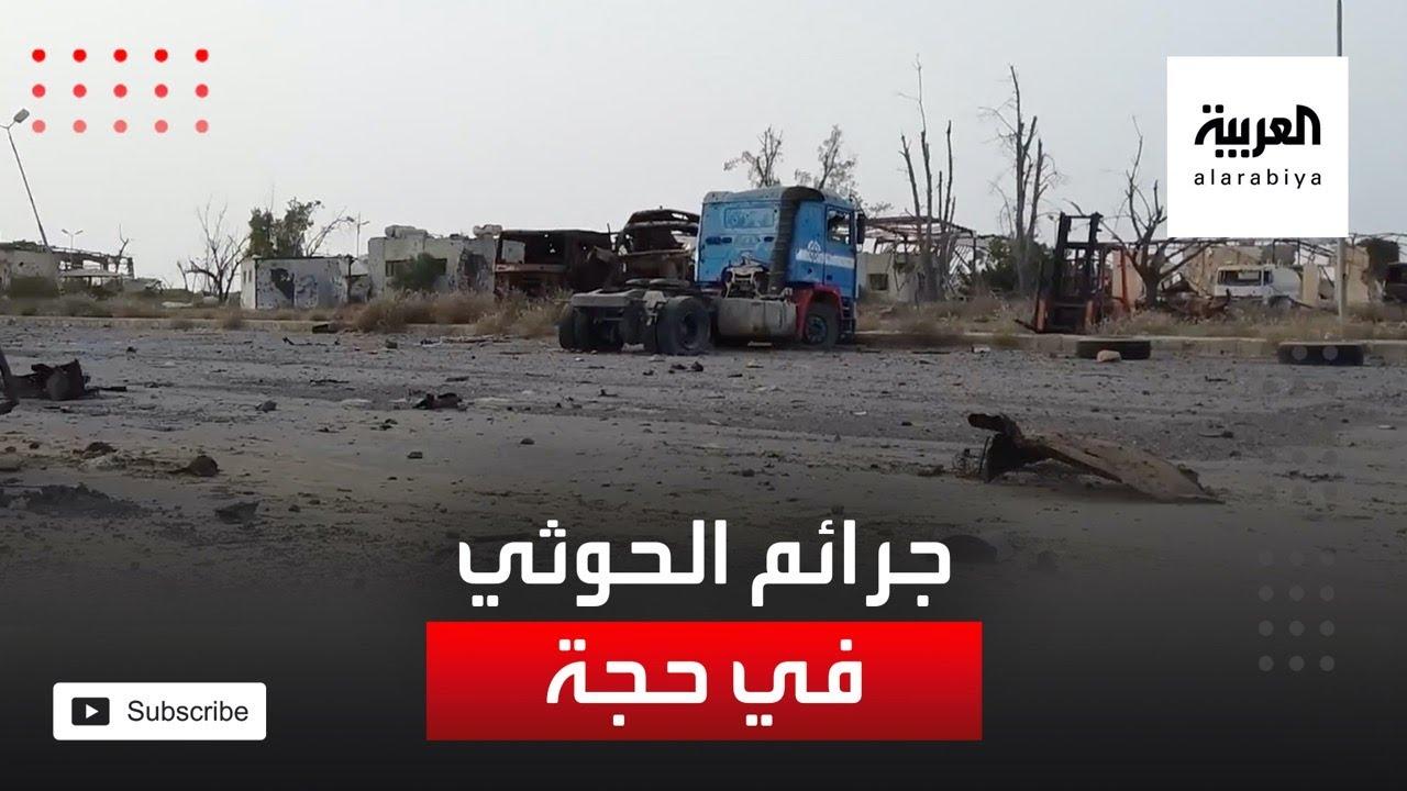 كاميرا العربية ترصد حجم الدمار والاعتداءات الحوثية في حجة  - نشر قبل 39 دقيقة