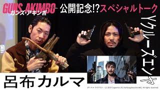 YouTube動画:呂布カルマ、Yクルーズエンヤが、フリー(スタイル)トーク!?ハリーポッターでおなじみのダニエル・ラドクリフ主演最新作「ガンズ・アキンボ/GUNS AKIMBO」公開記念SPトーク!