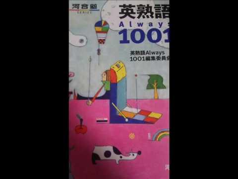 英熟語Always1001 例文音読 第3回 - YouTube