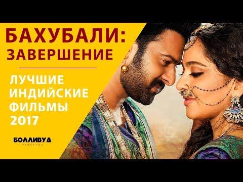 индиски кино бахубали 1
