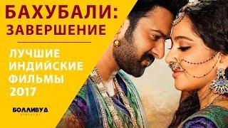 Бахубали-2 — Лучшие индийские фильмы 2017 года