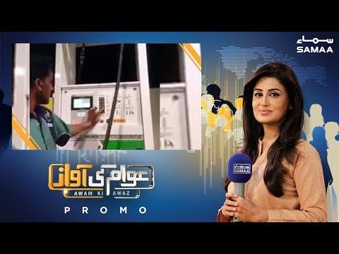 Awam ki Awaz   Promo   SAMAA TV   18 July 2019
