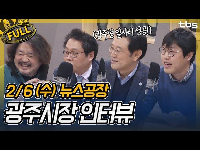 이용섭, 한준희, 장지현, 김준일, 김언경, 구권효 | 김어준의 뉴스공장