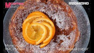 Простой рецепт творожной запеканки с фруктами. Готовим в мультиварке-скороварке REDMOND RMC-PM381