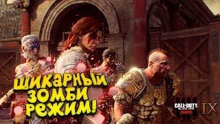 ПСИХАНУЛ ПЕРЕЗАЛИЛ! - ЗОМБИ РЕЖИМ В Call of Duty: Black Ops 4 IX