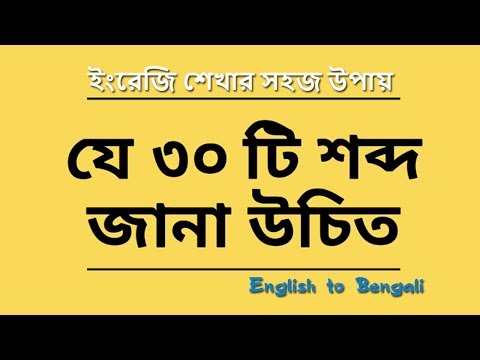 যে ৩০ টি শব্দ জানা উচিত! English word list