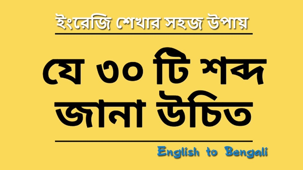যে ৩০ টি শব্দ জানা উচিত! English word list with Bengali meaning || English  to Bengali