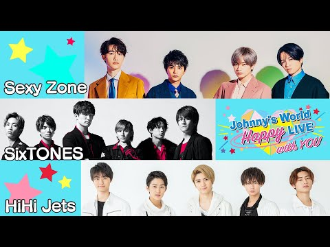 「Johnny's World Happy LIVE with YOU」 2020.3.29(日)16時~配信 【Sexy Zone / SixTONES / HiHi Jets】