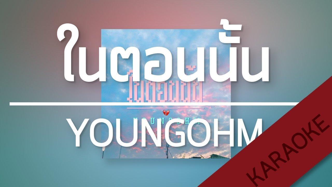 ในตอนนั้น - YOUNGOHM [karaoke]   TanPitch