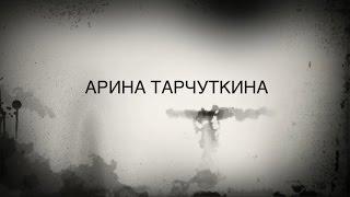 IGOR SINYAK / АРИНА ТАРЧУТКИНА / STAS NOVAK