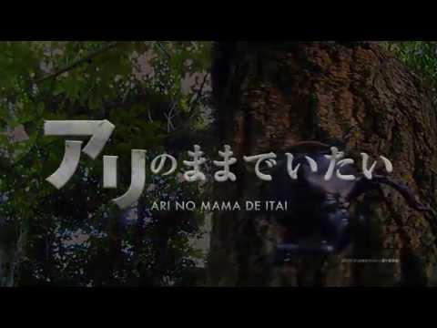 映画『アリのままでいたい』特報(2015年7月公開)