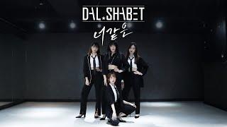 달샤벳 Dalshabet - 너 같은 Someone like U | Dance Cover by DAREHK