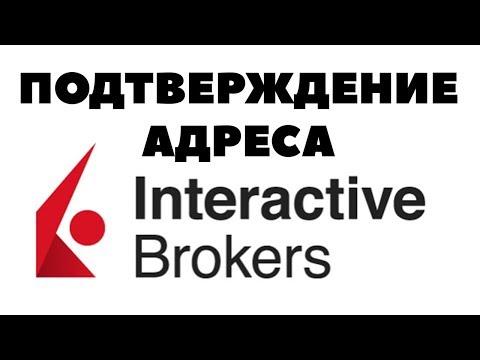 Адрес проживания и открытие счета у Interactive Brokers. Как открыть счет белорусам?