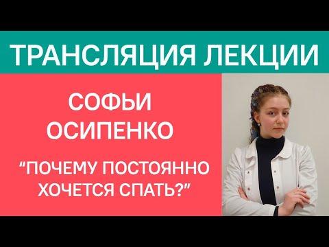 """Лекция Софьи Осипенко """"Почему постоянно хочется спать?"""""""