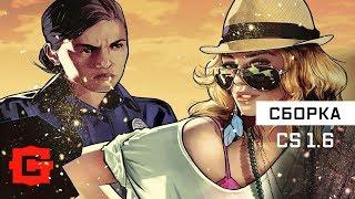 Counter Strike GTA