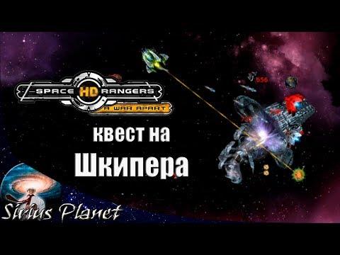 космические рейнджеры 2 звание шкипер