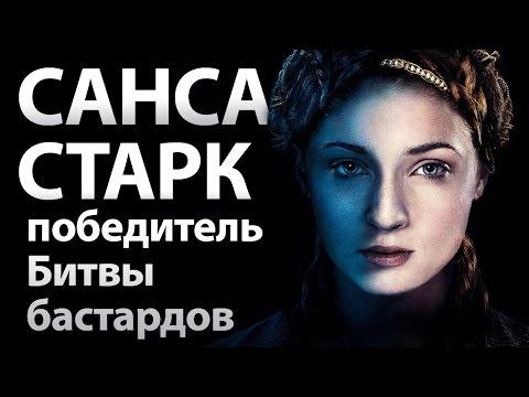 Сериал Игра престолов смотреть онлайн бесплатно в хорошем