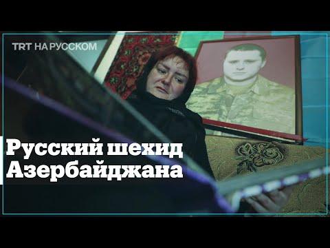 Герой Азербайджана: Дмитрий Солнцев