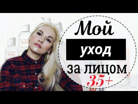 УХОД ЗА КОЖЕЙ ЛИЦА 35 + / Биодерма,Avene,Librederm,v.i.Cosmetics,Yves Rocher