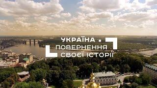 Україна. Повернення своєї історії. Частина 1