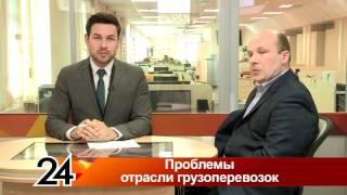 Главные новости - Проблемы отрасли грузоперевозок