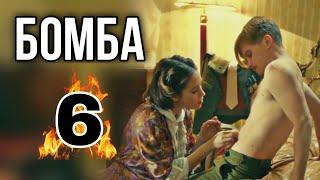 """КЛАССНЫЙ ФИЛЬМ НА РЕАЛЬНЫХ СОБЫТИЯХ! ВОЕННЫЙ БОЕВИК """"Бомба"""" (6 серия)"""