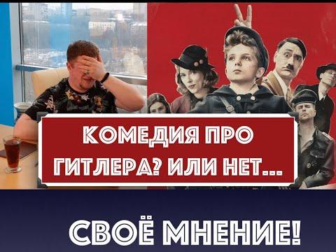 Своё мнение о фильме Кролик ДжоДжо