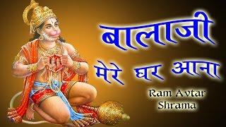 बालाजी मेरे घर आना || Ram Avtar Sharma || पॉपुलर बालाजी भजन 2017 || Bhardwaj Studio