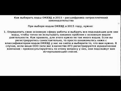 ОКВЭД 2015 С РАСШИФРОВКОЙ СКАЧАТЬ БЕСПЛАТНО