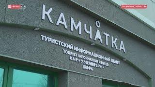 Вся информация для туристов в одном месте