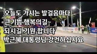 21,10,7 박근혜 대통령님 병원에 다녀 오십니다~ 대통령님 강건 하십시요