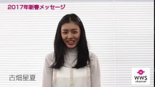 WWSチャンネル2017年新春メッセージ第12弾はSeventeen専属モデル古畑星...
