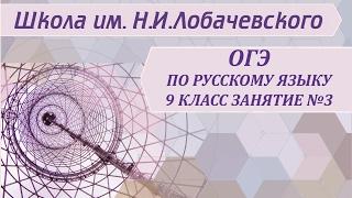 ОГЭ по русскому языку 9 класс Занятие №3 Лексика. Синонимы. Стилистически нейтральные синонимы