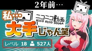 【異人伝】ふぇありす誕生史!ニコニコ編