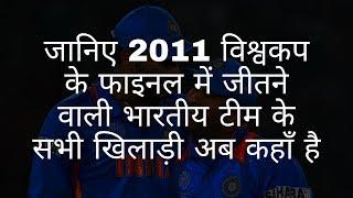 2011 विश्वकप के फाइनल में जीतने वाली भारतीय टीम के खिलाड़ी अब कहां हैं | 2011 World Cup finals team