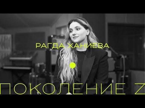 Рагда Ханиева, певица,