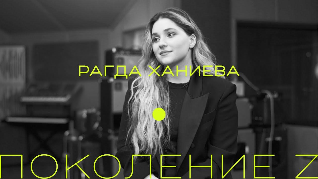 Рагда Ханиева, певица, финалистка шоу «Голос.Дети», 18 лет. «РБК Стиль» общается с поколением Z