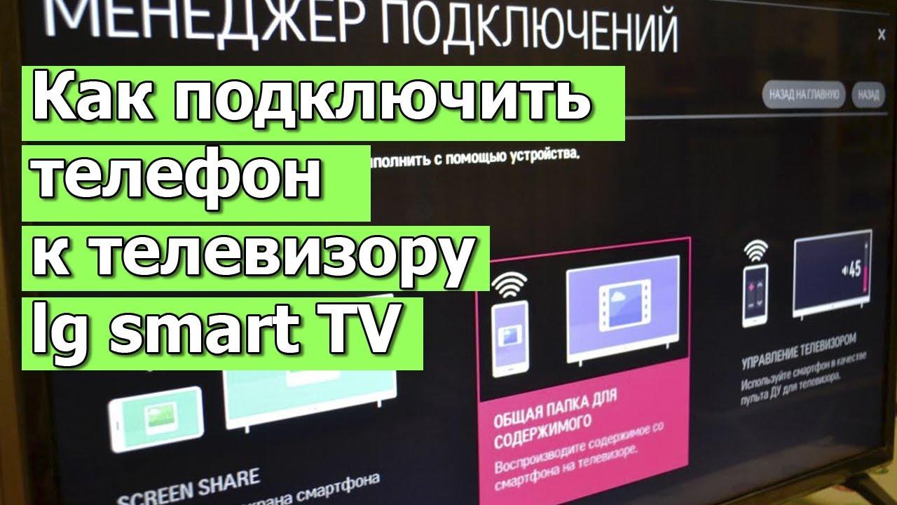 Как подключить телефон к телевизору lg smart tv