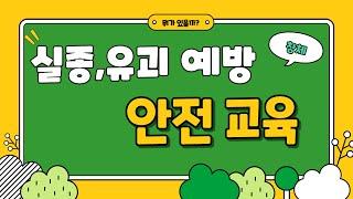실종,유괴 예방 안전교육_창의적체험활동_초등학생용