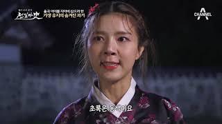 유지의 숨겨진 과거, 그녀의 사연은?! | 천일야사 92회 thumbnail