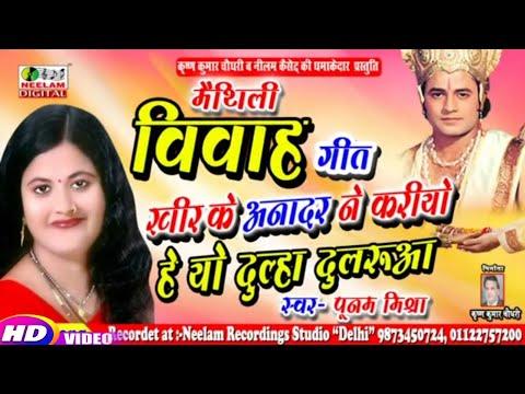 मैथिली विवाह गीत | Poonam Mishra | खीर के अनादर ने करियो | Khir Ke Anadar Ne Kariyo