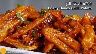 करसप हन चलल पटट  Sesame Honey Chilli Potato Recipe   Homemade Honey Chilli Potato