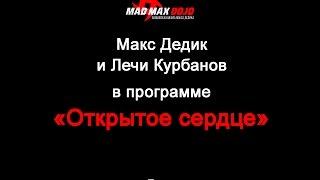 Макс Дедик и Лечи Курбанов в программе Открытое сердце. 2006 год