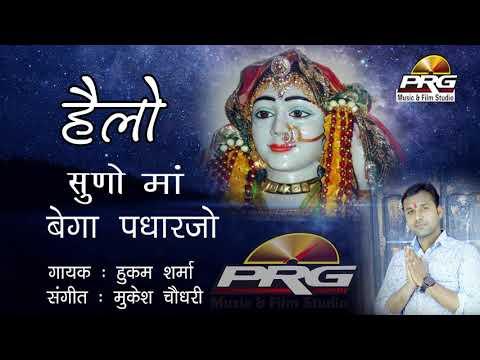 आ गया माजीसा का सुन्दर गीत : हेलो सुणो माँ बेगा आवजो | Hello Suno Ma | Hukam Sharma-PRG
