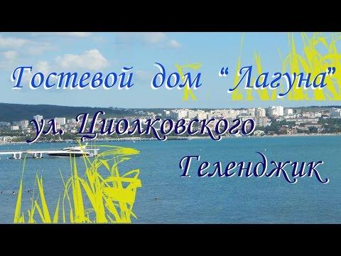 Выпуск 088 Геленджик LIFE ул Циолковского, гостевой дом Лагуна