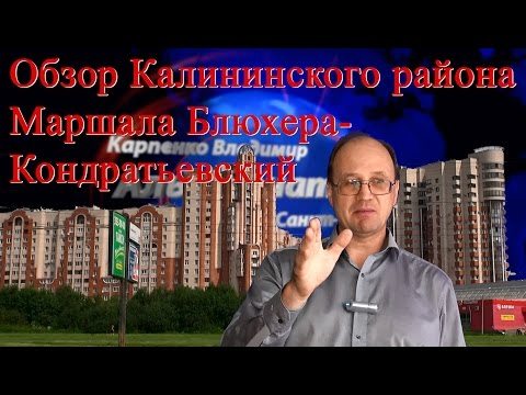 Обзор Санкт-Петербурга | Обзор Калининского района | Купить квартиру в Калининском районе